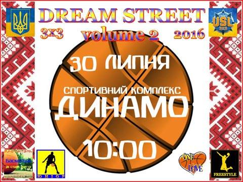"""30 ЛИПНЯ У РАДОМИШЛІ ВІДБУДЕТЬСЯ СПОРТИВНЕ СВЯТО """"3x3 DREAM STREET 2016 volume 2"""""""