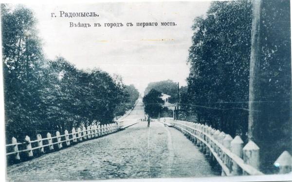 ОЛЕКСАНДР ПИРОГОВ - РАДОМИШЛЬ НА ПОШТОВИХ ЛИСТІВКАХ. МОСТИ.