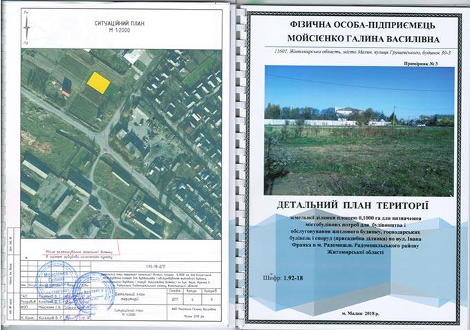 22 березня у Радомишлі будуть проводитись громадські слухання щодо врахування громадських інтересів у проекті містобудівної документації