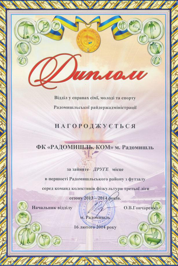 Диплом (футзал) 2-місце III-ліга сезон 2013-2014р.