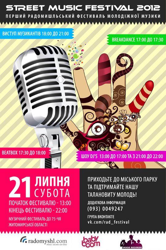 21 липня у Радомишлі відбудеться Street Music Festival 2012
