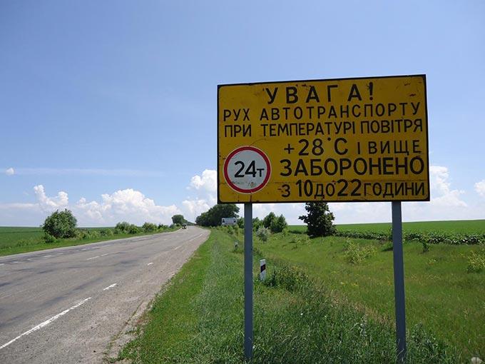 У Житомирській області вводиться обмеження руху великовагового транспорту