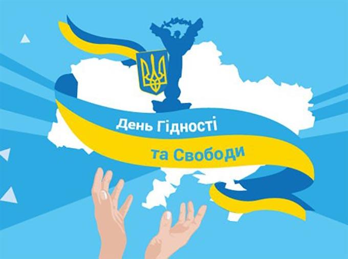 21 листопада у Радомишлі відбудеться тематичний захід з нагоди відзначення Дня Гідності та Свободи