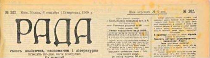 ОЛЕКСАНДР ПИРОГОВ: РАДОМИСЛЬСЬКИЙ ПОВІТ В УКРАЇНОМОВНІЙ ГАЗЕТІ «РАДА»
