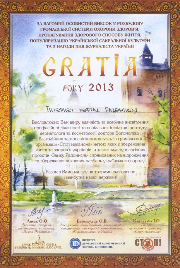 """Гратія """"Замок Радомисль"""" 2013 р"""