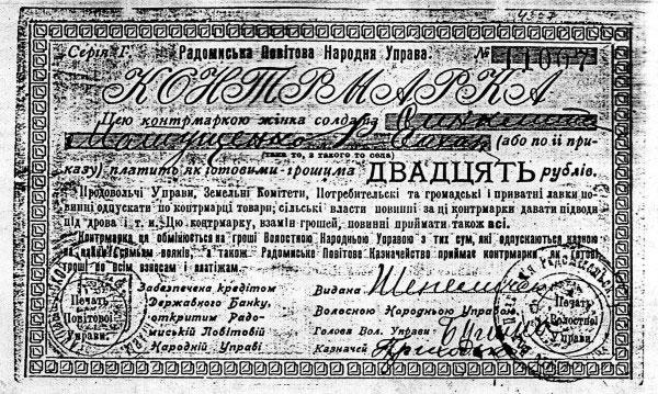 Олександр Пирогов - Радомишльські «Гроші»