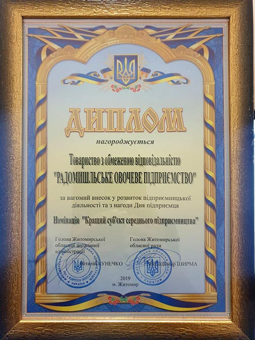 Радомишльське овочеве підприємство - Кращий суб'єкт середнього підприємництва.