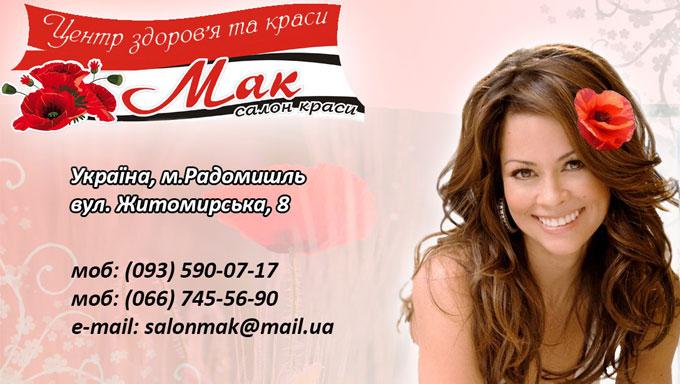 Центр краси та здоров'я «Мак» надає послуги по догляду за тілом, обличчям, волоссям та нігтьового сервісу.