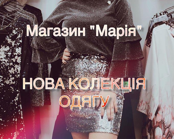 МАГАЗИН «МАРІЯ» ПРЕЗЕНТУЄ НОВУ СВЯТКОВУ КОЛЕКЦІЮ. + ФОТО