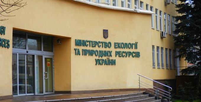 У Міністерстві екології та природніх ресурсів України розглянуто питання екології м.Радомишля