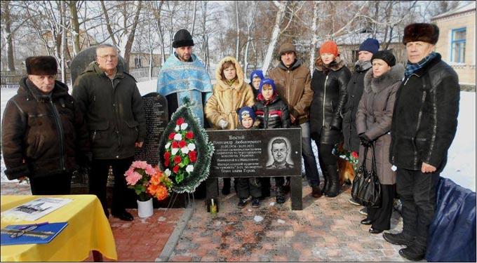 В селі Макалевичі відкрили меморіальну дошку загиблому воїну у зоні АТО Босому О.Л.