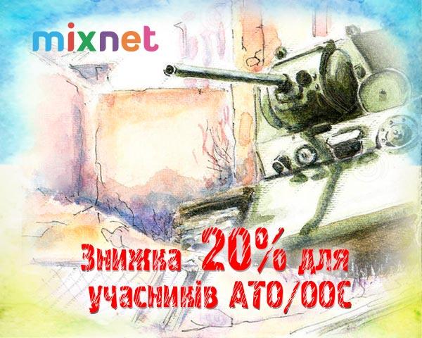 Інтернет-провайдер Mixnet вроваджує спеціальну знижку 20% на Інтернет для учасників АТО/ООС