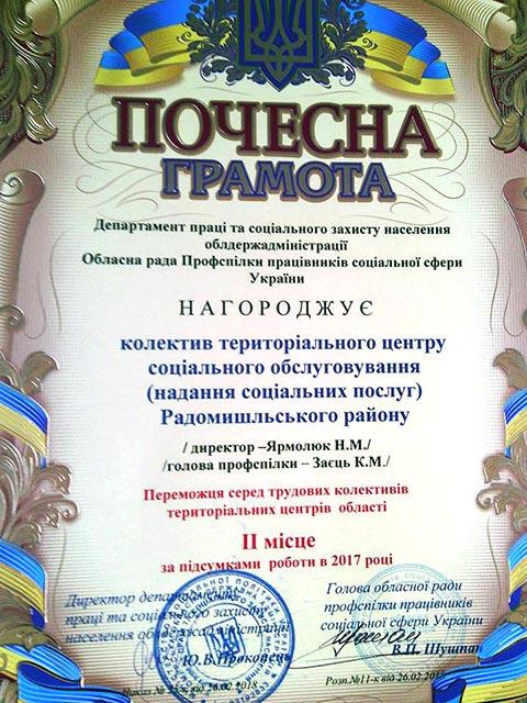 Радомишльський територіальний центр став переможцем серед трудових колективів