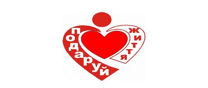 17 квітня у Радомишлі стартує акція (місячник) добра та милосердя «Подаруй життя»