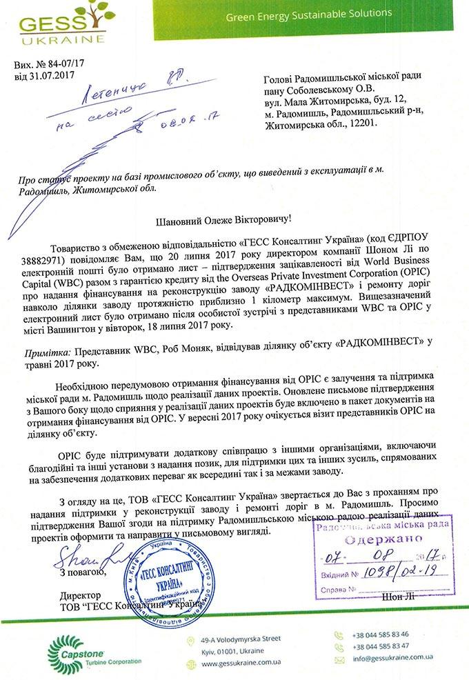 Радомишльська міська рада працює над покращенням інвестиційного іміджу міста
