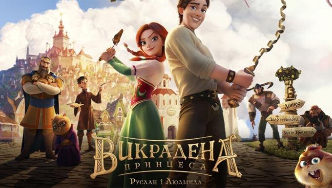 26 січня у Радомишлі відбудеться показ українського мультфільму «Викрадена принцеса: Руслан і Людмила»