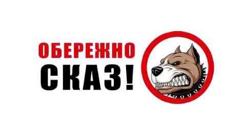 У Радомишлі було виявлено випадок сказу у домашньої собаки