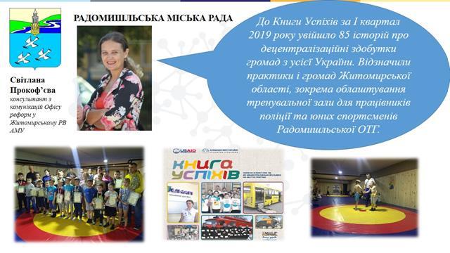 Радомишльська ОТГ увійшла у трійку кращих громад в Житомирській області