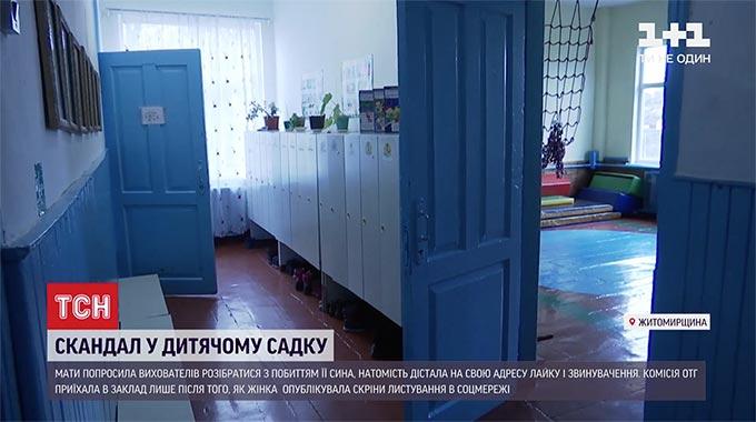 Вдарили дитину і облаяли матір: У Радомишльському районі батьки скаржаться, що вихователі дитсадка лупцюють дітей