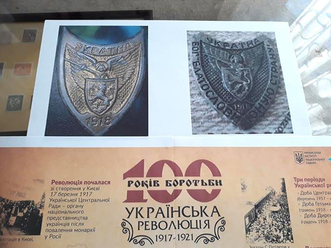 У Радомишльському народному краєзнавчому музеї діє виставка, присвячена 100-річчю Української революції 1917-21рр.