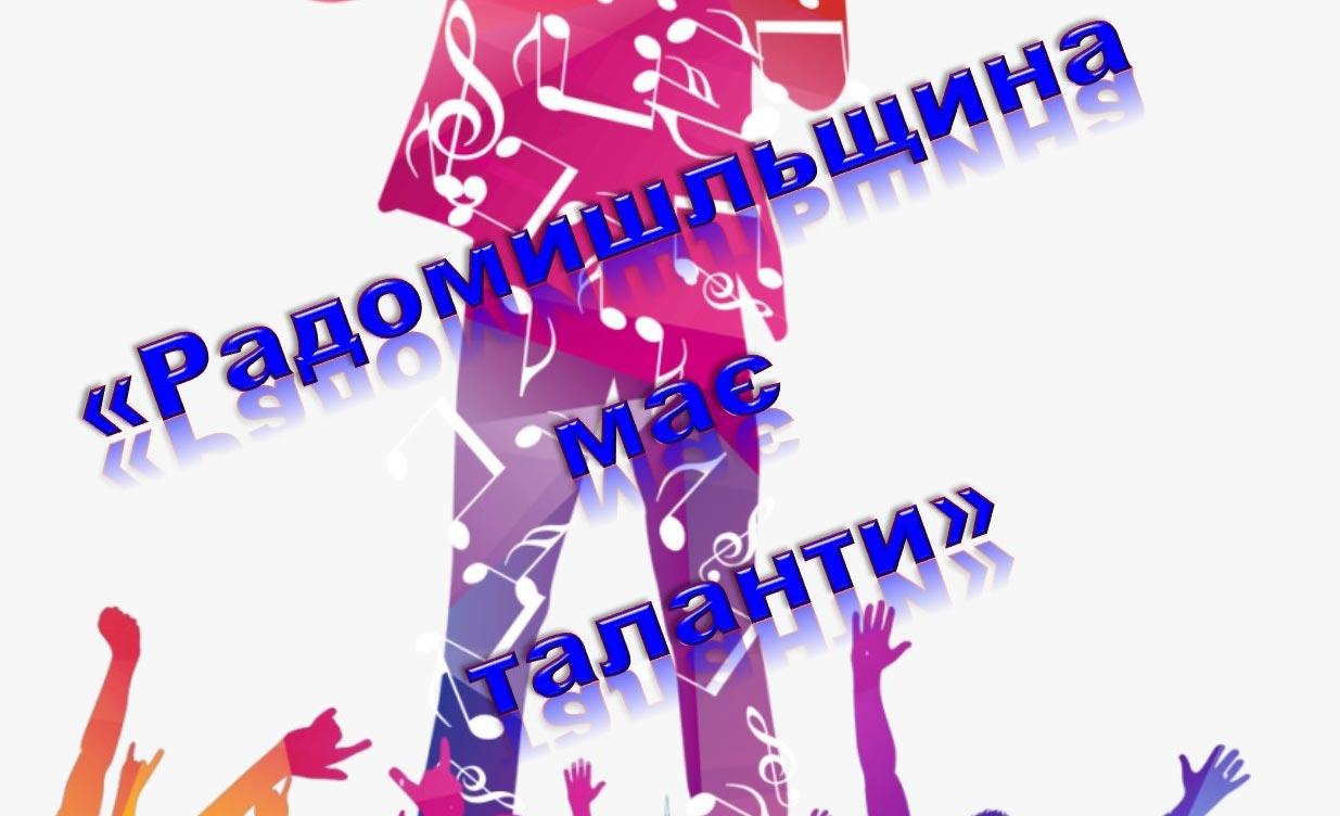 До Міжнародного дня захисту дітей у Радомишльській ОТГ відбудеться онлайн конкурс талановитої молоді