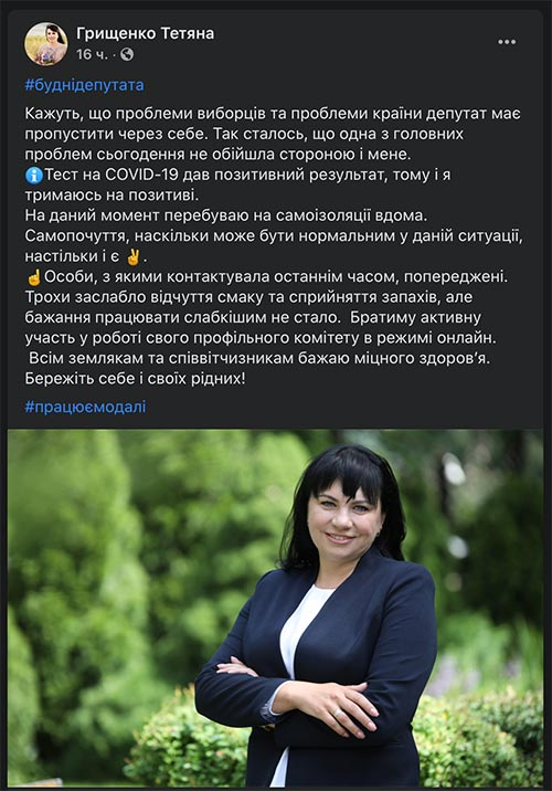 НАРОДНА ДЕПУТАТКА ТЕТЯНА ГРИЩЕНКО ЗАХВОРІЛА НА COVID-19