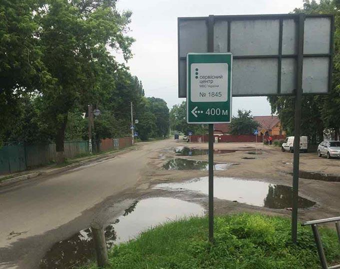 У Радомишлі встановлено ряд інформаційно-вказівних знаків про місце знаходження сервісного центру МВС №1845. + ФОТО
