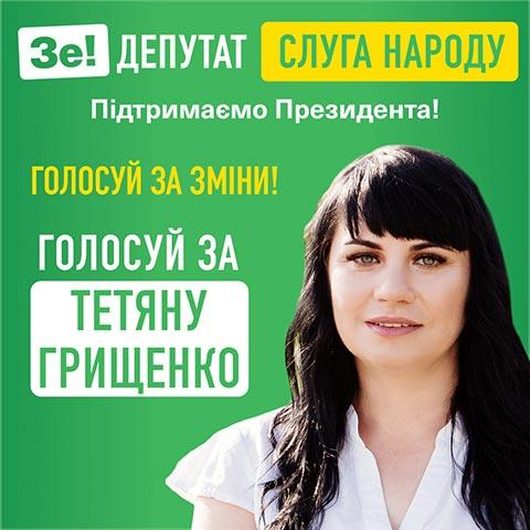 Підтримай Президента! Голосуй за зміни! Голосуй за Тетяну Грищенко!