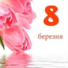РАДОМИШЛЯН ЗАПРОШУЮТЬ НА СВЯТКОВИЙ КОНЦЕРТ З НАГОДИ СВЯТА 8 БЕРЕЗНЯ