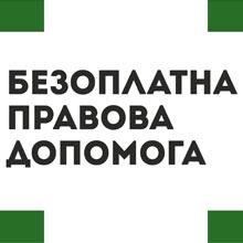 Оголошується відкритий конкурс з відбору кандидатів на посади керівників бюро правової допомоги