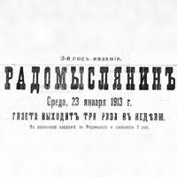 ГАЗЕТЫ «РАДОМЫСЛЯНИНЪ» - ЭНЦИКЛОПЕДИЯ ИСТОРИИ РАДОМЫШЛЬЩИНЫ