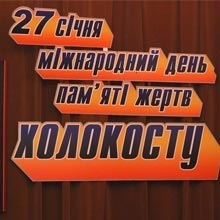 Радомишльська РДА закликає громадян взяти участь у меморіальних заходах у Міжнародний день пам'яті жертв Голокосту.